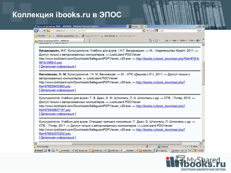 Коллекция ibooks.ru в ЭПОС
