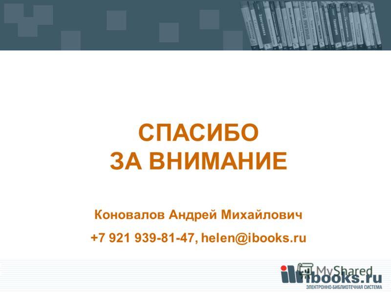 СПАСИБО ЗА ВНИМАНИЕ Коновалов Андрей Михайлович +7 921 939-81-47, helen@ibooks.ru