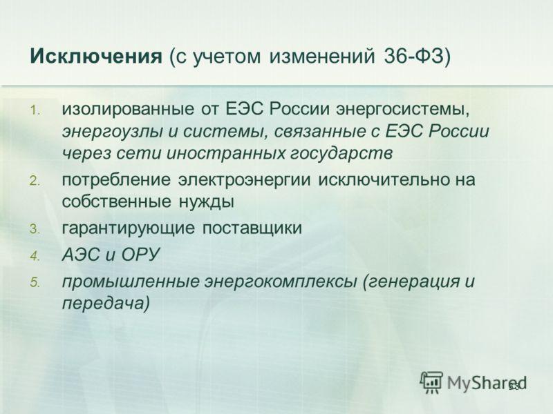 38 Исключения (с учетом изменений 36-ФЗ) 1. изолированные от ЕЭС России энергосистемы, энергоузлы и системы, связанные с ЕЭС России через сети иностранных государств 2. потребление электроэнергии исключительно на собственные нужды 3. гарантирующие по