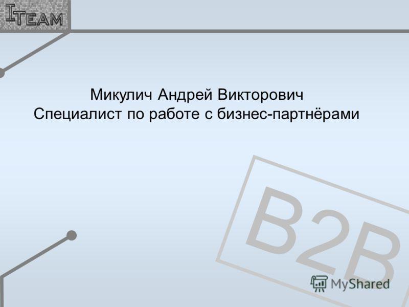 B2B Микулич Андрей Викторович Специалист по работе с бизнес-партнёрами
