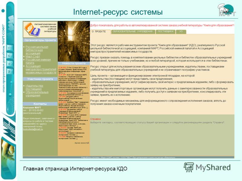Internet-ресурс системы Главная страница Интернет-ресурса КДО