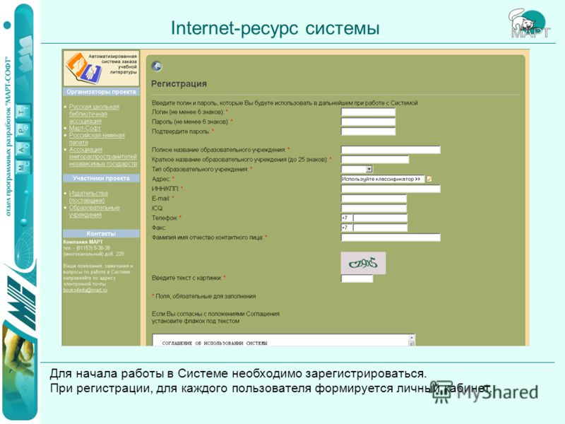 Internet-ресурс системы Для начала работы в Системе необходимо зарегистрироваться. При регистрации, для каждого пользователя формируется личный кабинет.