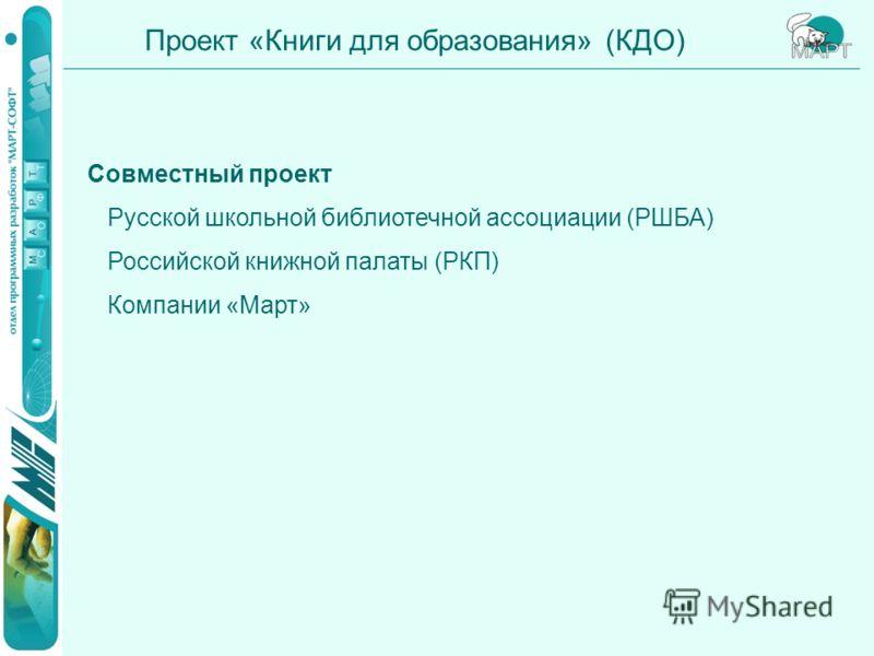 Проект «Книги для образования» (КДО) Совместный проект Русской школьной библиотечной ассоциации (РШБА) Российской книжной палаты (РКП) Компании «Март»