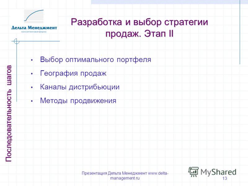 Презентация Дельта Менеджмент www.delta- management.ru 13 Разработка и выбор стратегии продаж. Этап II Выбор оптимального портфеля География продаж Каналы дистрибьюции Методы продвижения Последовательность шагов
