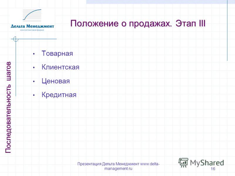 Презентация Дельта Менеджмент www.delta- management.ru 16 Положение о продажах. Этап III Товарная Клиентская Ценовая Кредитная Последовательность шагов