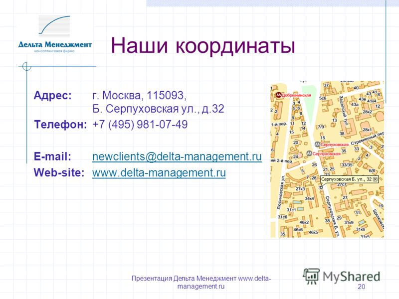 Презентация Дельта Менеджмент www.delta- management.ru 20 Адрес:г. Москва, 115093, Б. Серпуховская ул., д.32 Телефон:+7 (495) 981-07-49 E-mail: newclients@delta-management.runewclients@delta-management.ru Web-site:www.delta-management.ruwww.delta-man