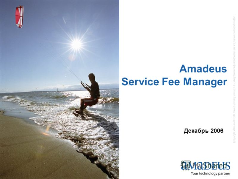 © copyright 2005- AMADEUS Travel Technology Group S.A. / all rights reserved / unauthorized use and disclosure strictly forbidden Amadeus Service Fee Manager Декабрь 2006