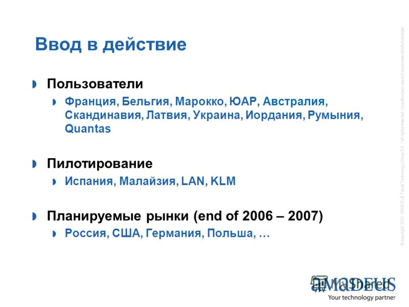 © copyright 2005- AMADEUS Travel Technology Group S.A. / all rights reserved / unauthorized use and disclosure strictly forbidden Ввод в действие Пользователи Франция, Бельгия, Марокко, ЮАР, Австралия, Скандинавия, Латвия, Украина, Иордания, Румыния,