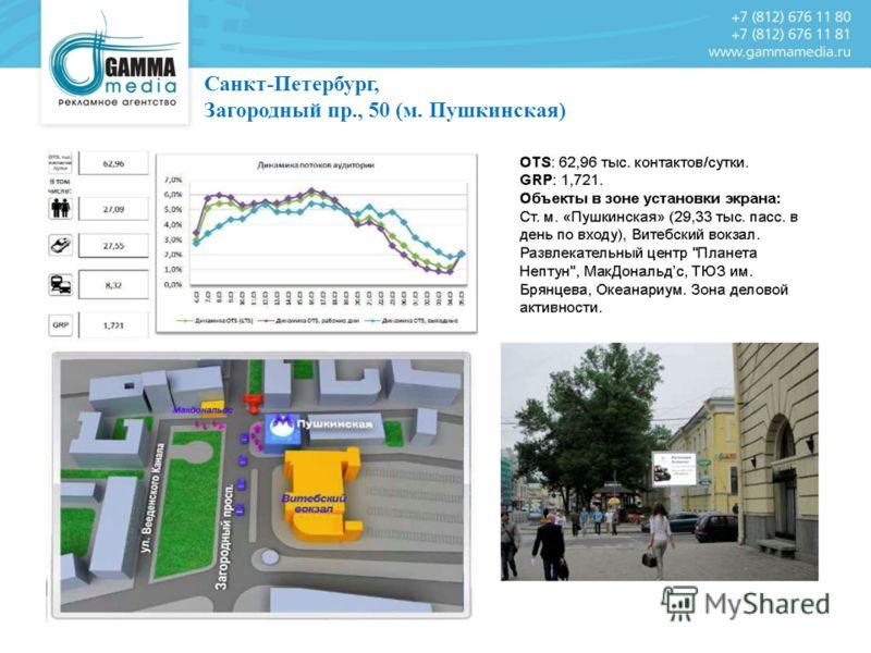 Санкт-Петербург, Загородный пр., 50 (м. Пушкинская)