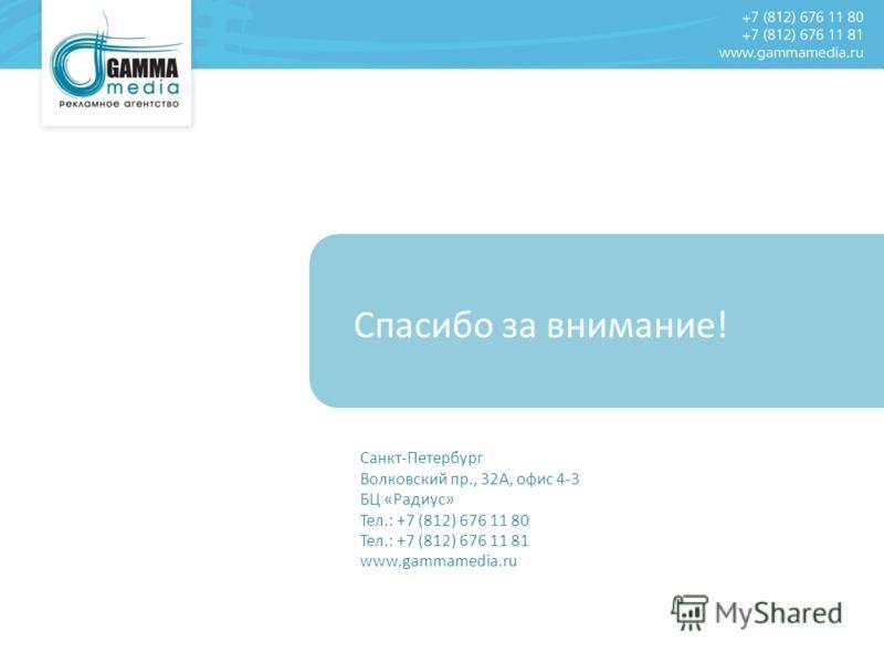 Спасибо за внимание! Санкт-Петербург Волковский пр., 32А, офис 4-3 БЦ «Радиус» Тел.: +7 (812) 676 11 80 Тел.: +7 (812) 676 11 81 www.gammamedia.ru