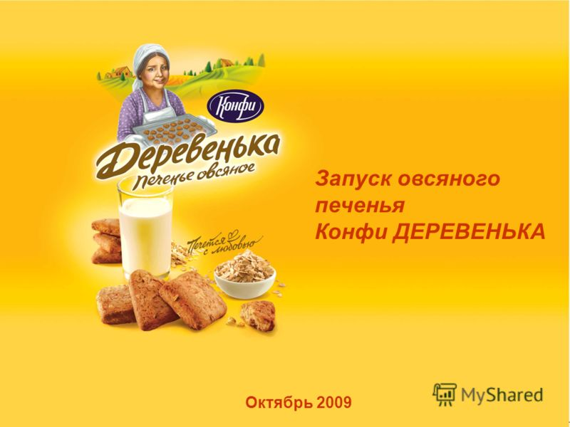 Октябрь 2009 Запуск овсяного печенья Конфи ДЕРЕВЕНЬКА
