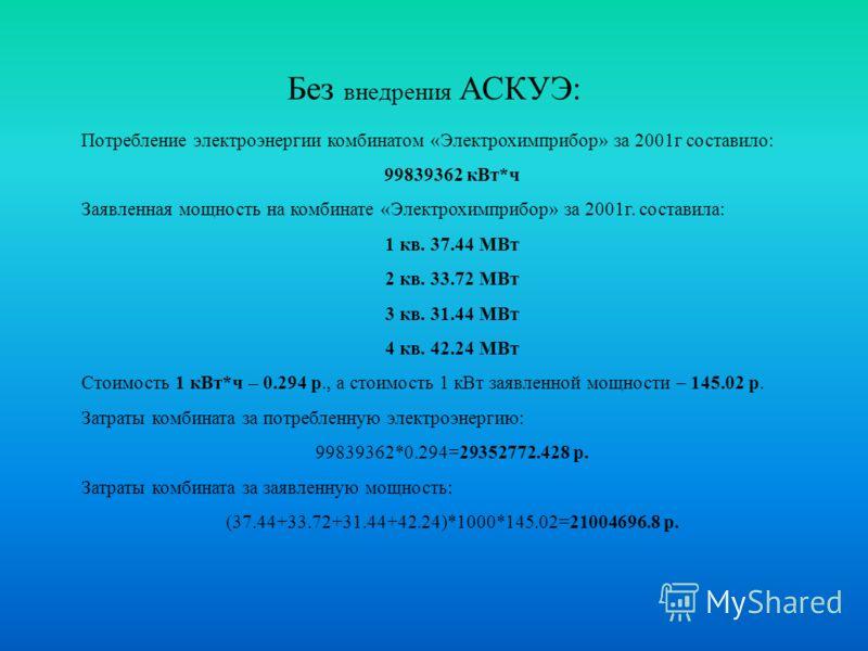 АСКУЭ ФГУП «Комбинат «Электрохимприбор» выполняет следующие основные функции: Измерение электрической энергии и мощности по каждому коммерческому измерительному каналу и группе каналов коммерческого учета, определенных в соответствии с договором на э