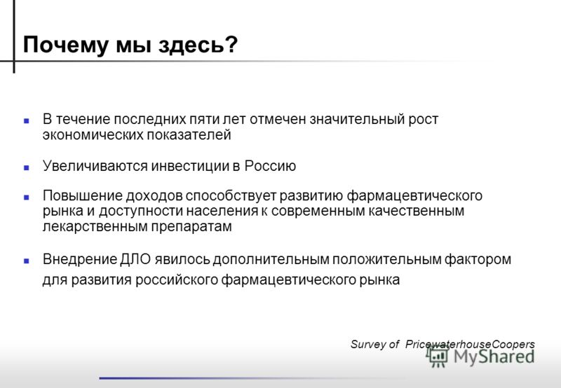 В течение последних пяти лет отмечен значительный рост экономических показателей Увеличиваются инвестиции в Россию Повышение доходов способствует развитию фармацевтического рынка и доступности населения к современным качественным лекарственным препар