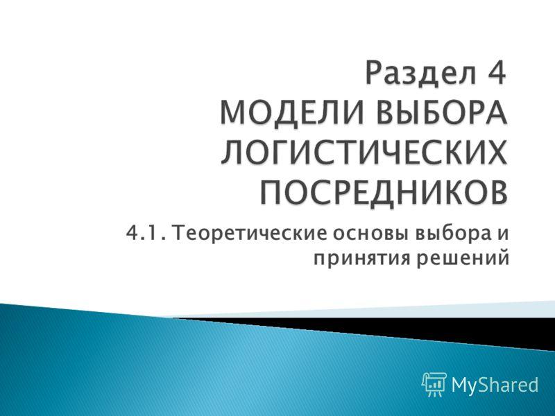 4.1. Теоретические основы выбора и принятия решений