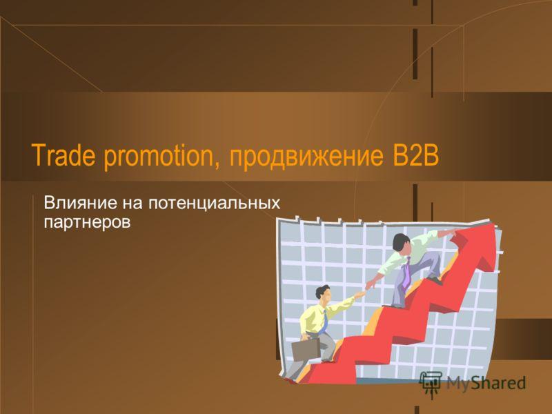 Trade promotion, продвижение B2B Влияние на потенциальных партнеров