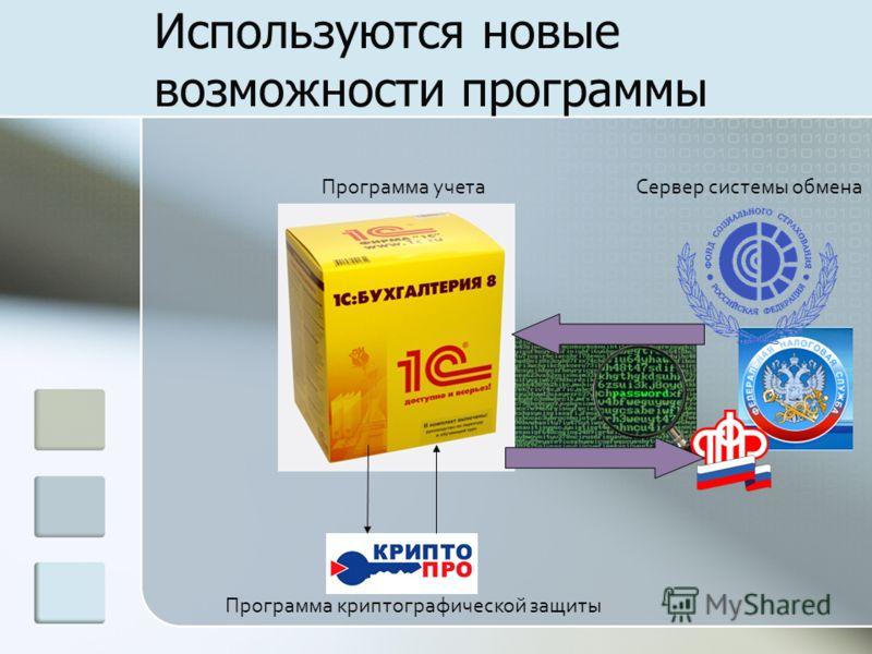 Используются новые возможности программы Программа учетаСервер системы обмена Программа криптографической защиты
