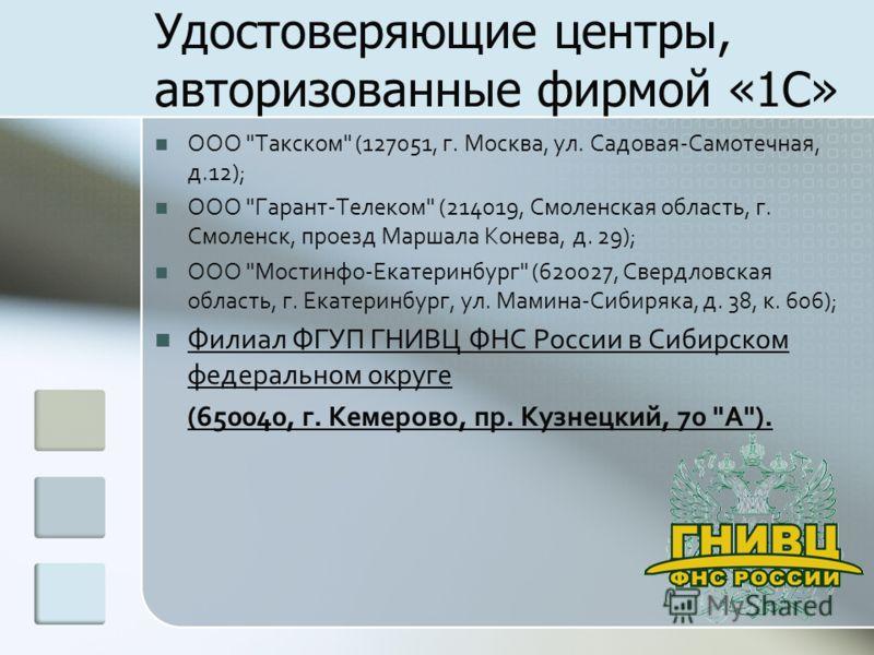 Удостоверяющие центры, авторизованные фирмой «1С» ООО