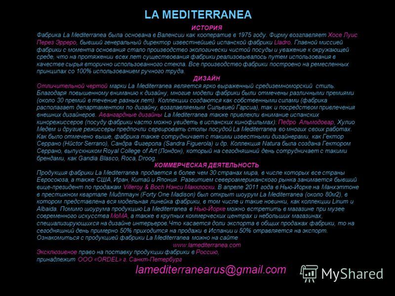 ИСТОРИЯ Фабрика La Mediterranea была основана в Валенсии как кооператив в 1975 году. Фирму возглавляет Хосе Луис Перез Эрреро, бывший генеральный директор известнейшей испанской фабрики Lladro. Главной миссией фабрики с момента основания стало произв