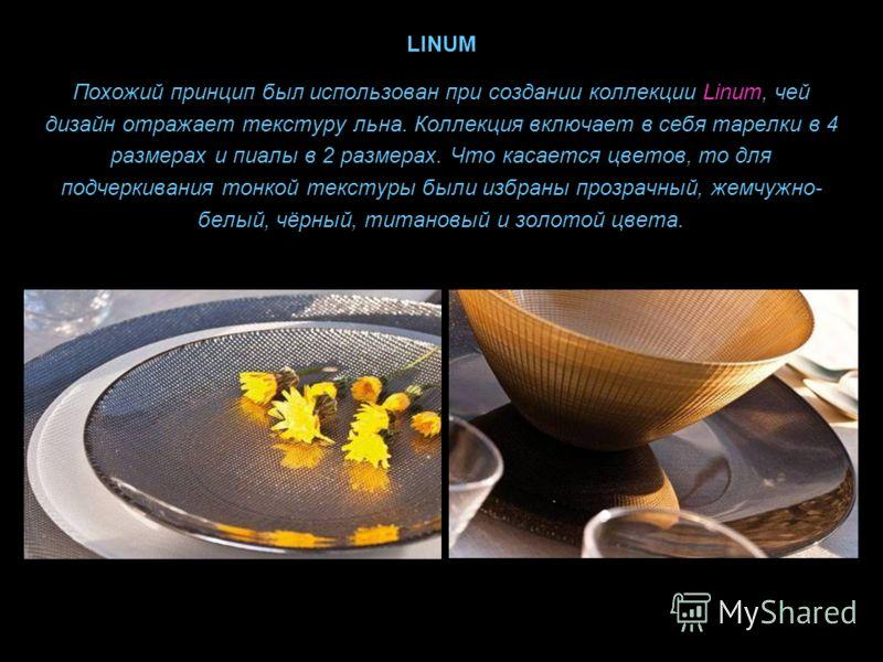 LINUM Похожий принцип был использован при создании коллекции Linum, чей дизайн отражает текстуру льна. Коллекция включает в себя тарелки в 4 размерах и пиалы в 2 размерах. Что касается цветов, то для подчеркивания тонкой текстуры были избраны прозрач