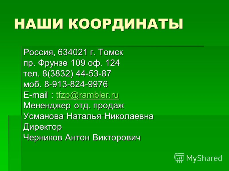 Цена продукции Отпускная цена единицы продукции Отпускная цена единицы продукции 36-45 руб. Такой порядок цен позволяет эффективно работать, как оптовому, так и розничному звену. Баночка клетчатки попадает к покупателю в среднем за 50-80 рублей и это