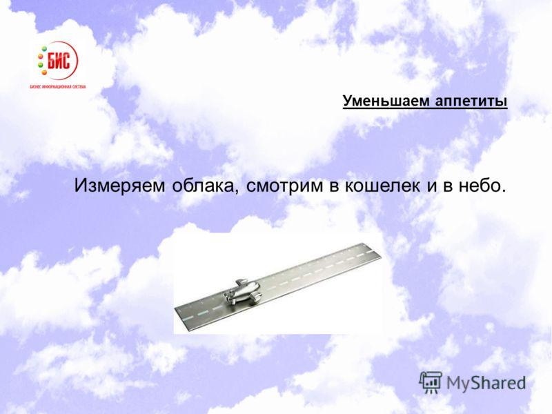 Измеряем облака, смотрим в кошелек и в небо. Уменьшаем аппетиты