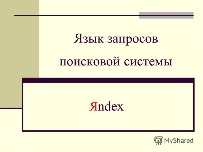 Язык запросов поисковой системы Я ndex