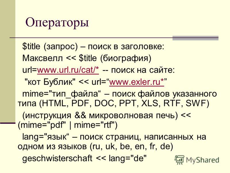 Операторы $title (запрос) – поиск в заголовке: Максвелл