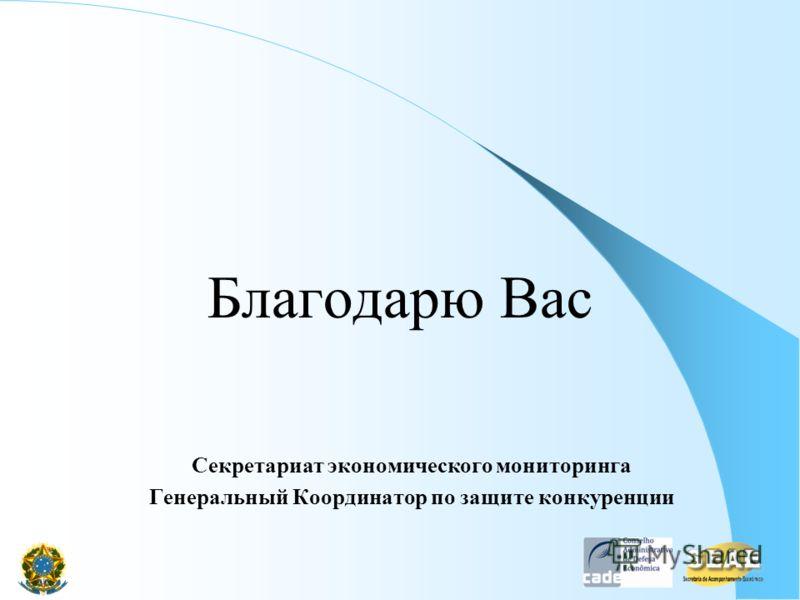 Благодарю Вас Секретариат экономического мониторинга Генеральный Координатор по защите конкуренции