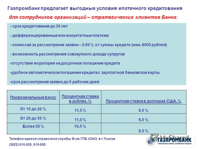 - Газпромбанк предлагает выгодные условия ипотечного кредитования для сотрудников организаций – стратегических клиентов Банка: - срок кредитования до 30 лет - дифференцированные или аннуитетные платежи - комиссия за рассмотрение заявки – 0.60 % от су