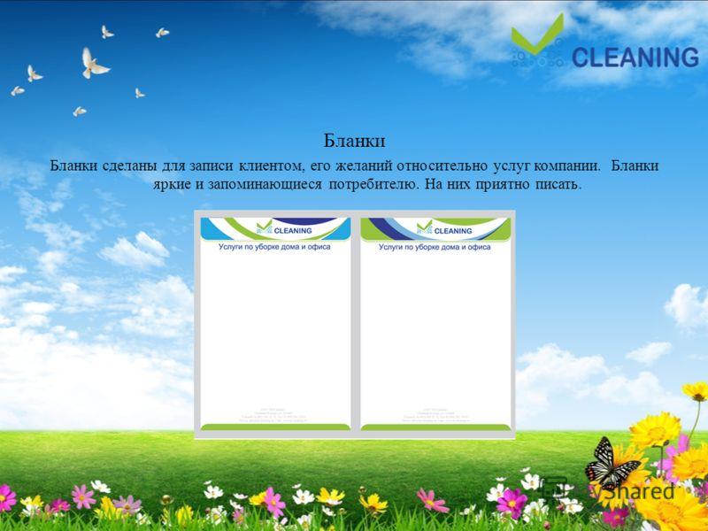 Бланки Бланки сделаны для записи клиентом, его желаний относительно услуг компании. Бланки яркие и запоминающиеся потребителю. На них приятно писать.