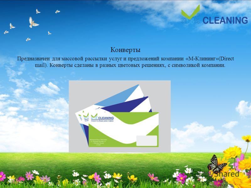 Конверты Предназначен для массовой рассылки услуг и предложений компании «М-Клининг»(Direct mail). Конверты сделаны в разных цветовых решениях, с символикой компании.