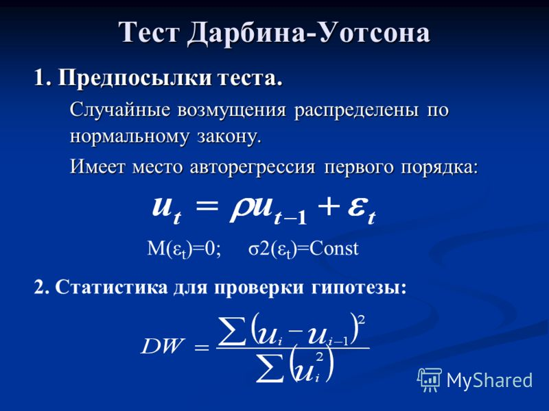 Тест Дарбина-Уотсона 1. Предпосылки теста. Случайные возмущения распределены по нормальному закону. Имеет место авторегрессия первого порядка: 2. Статистика для проверки гипотезы: М(ε t )=0; σ2(ε t )=Const