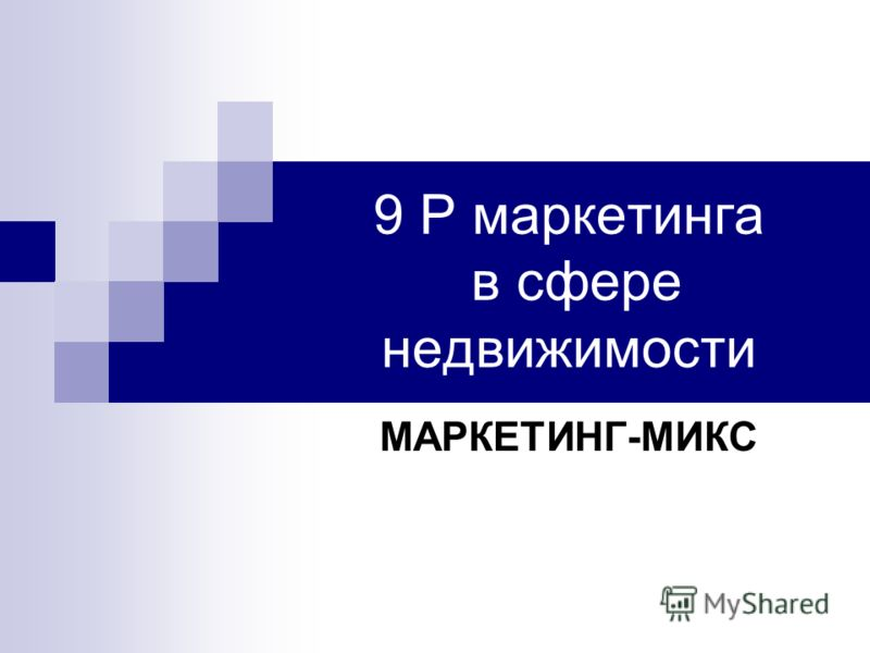 9 Р маркетинга в сфере недвижимости МАРКЕТИНГ-МИКС