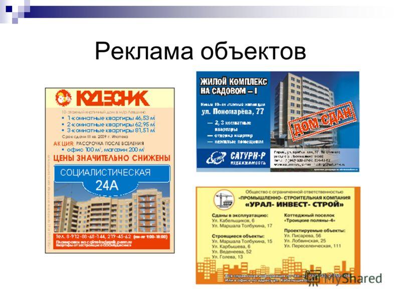 Реклама объектов