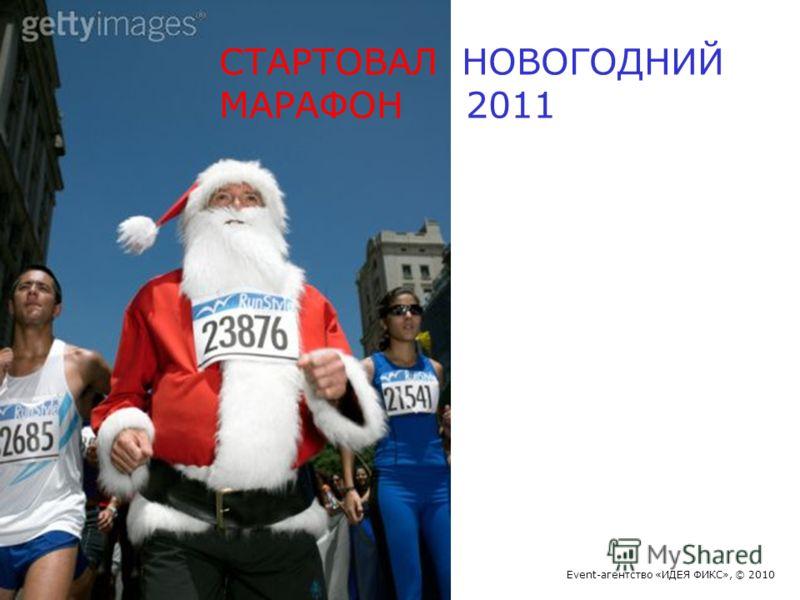Event-агентство «ИДЕЯ ФИКС», © 2010 СТАРТОВАЛ НОВОГОДНИЙ МАРАФОН 2011