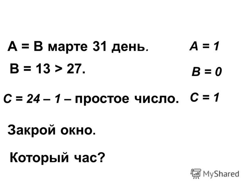 Элементы алгебры логики Высказывания. Операции над высказываниями