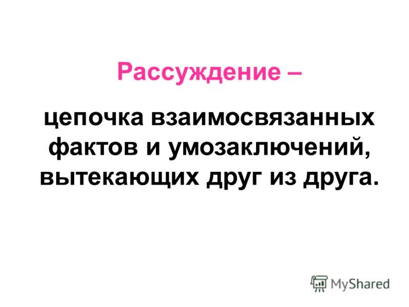 Предикат – высказывание с переменными, которое при одних значениях переменных может стать истинным высказыванием, при других – ложным. Х>0 Город – столица России