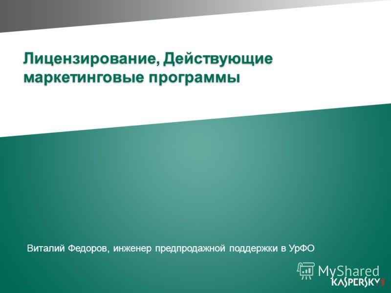 Лицензирование, Действующие маркетинговые программы Виталий Федоров, инженер предпродажной поддержки в УрФО