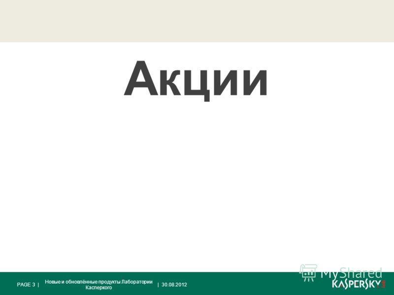 Акции | 30.08.2012PAGE 3 | Новые и обновлённые продукты Лаборатории Касперкого