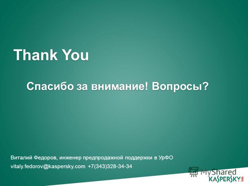Thank You Спасибо за внимание! Вопросы? Виталий Федоров, инженер предпродажной поддержки в УрФО vitaly.fedorov@kaspersky.com +7(343)328-34-34