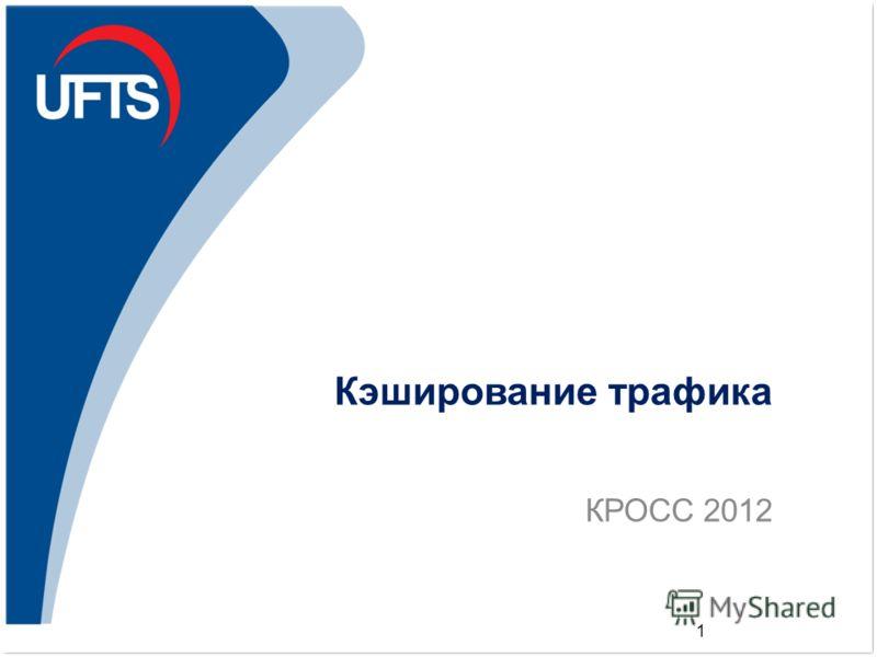 Кэширование трафика 1 КРОСС 2012
