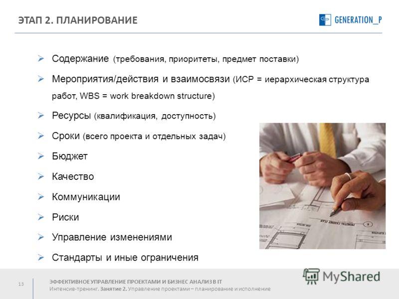 13 Presentation Goal and DisclaimerЭТАП 2. ПЛАНИРОВАНИЕ Содержание (требования, приоритеты, предмет поставки) Мероприятия/действия и взаимосвязи (ИСР = иерархическая структура работ, WBS = work breakdown structure) Ресурсы (квалификация, доступность)