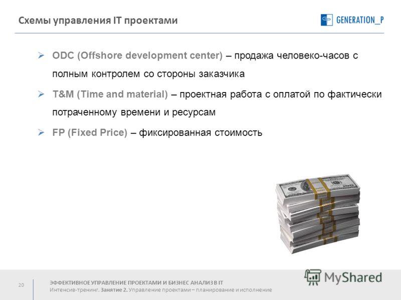 20 Presentation Goal and DisclaimerСхемы управления IT проектами ODC (Offshore development center) – продажа человеко-часов с полным контролем со стороны заказчика T&M (Time and material) – проектная работа с оплатой по фактически потраченному времен