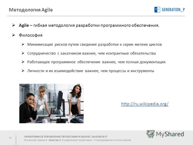 24 Методология Agile Agile – гибкая методология разработки программного обеспечения. Философия Минимизация рисков путем сведения разработки к серии мелких циклов Сотрудничество с заказчиком важнее, чем контрактные обязательства Работающее программное