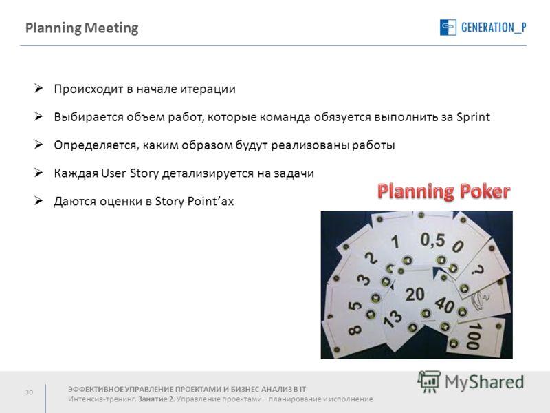 30 Planning Meeting Происходит в начале итерации Выбирается объем работ, которые команда обязуется выполнить за Sprint Определяется, каким образом будут реализованы работы Каждая User Story детализируется на задачи Даются оценки в Story Pointах ЭФФЕК