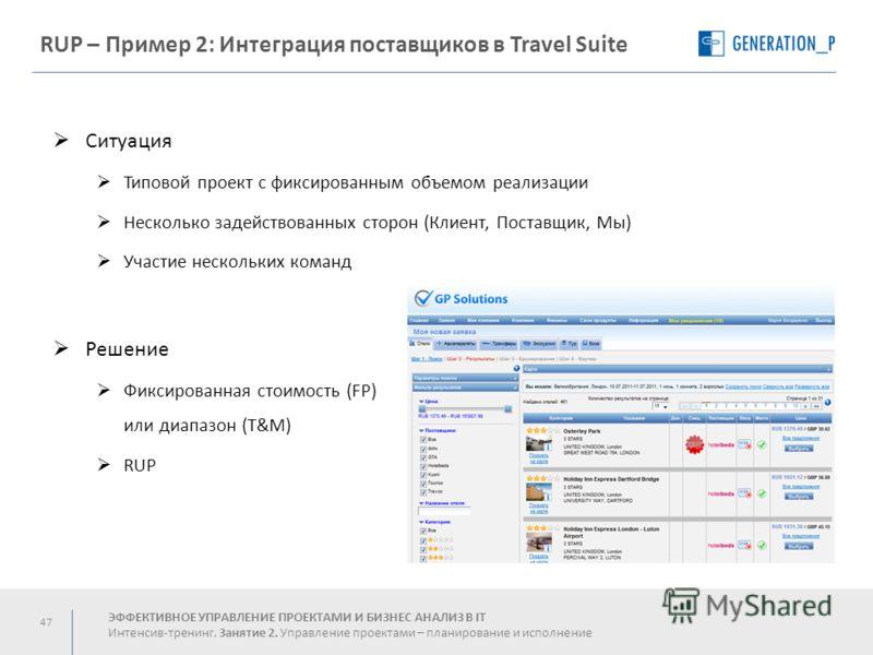 47 RUP – Пример 2: Интеграция поставщиков в Travel Suite Ситуация Типовой проект с фиксированным объемом реализации Несколько задействованных сторон (Клиент, Поставщик, Мы) Участие нескольких команд Решение Фиксированная стоимость (FP) или диапазон (