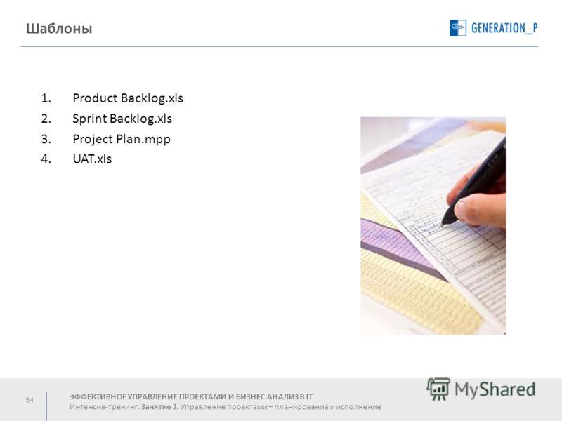 54 Шаблоны 1.Product Backlog.xls 2.Sprint Backlog.xls 3.Project Plan.mpp 4.UAT.xls ЭФФЕКТИВНОЕ УПРАВЛЕНИЕ ПРОЕКТАМИ И БИЗНЕС АНАЛИЗ В IT Интенсив-тренинг. Занятие 2. Управление проектами – планирование и исполнение