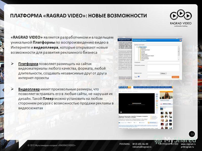 «RAGRAD VIDEO» является разработчиком и владельцем уникальной Платформы по воспроизведению видео в Интернете и видеоплеера, которые открывают новые возможности для развития рекламного бизнеса Платформа позволяет размещать на сайтах видеоматериалы люб