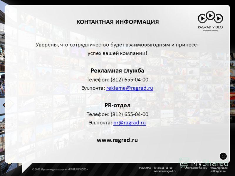 КОНТАКТНАЯ ИНФОРМАЦИЯ Уверены, что сотрудничество будет взаимовыгодным и принесет успех вашей компании! Рекламная служба Телефон: (812) 655-04-00 Эл.почта: reklama@ragrad.rureklama@ragrad.ru PR-отдел Телефон: (812) 655-04-00 Эл.почта: pr@ragrad.rupr@