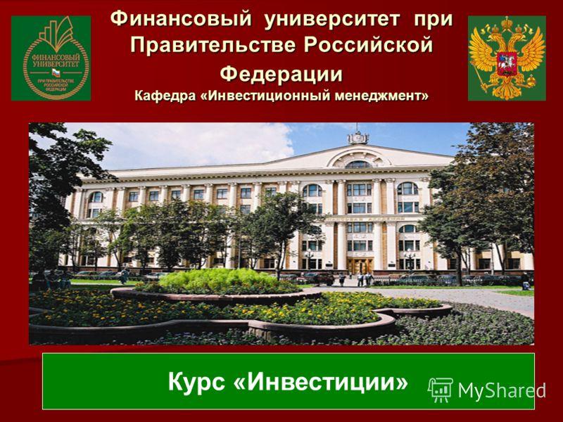 1 Финансовый университет при Правительстве Российской Федерации Кафедра «Инвестиционный менеджмент» Курс «Инвестиции»